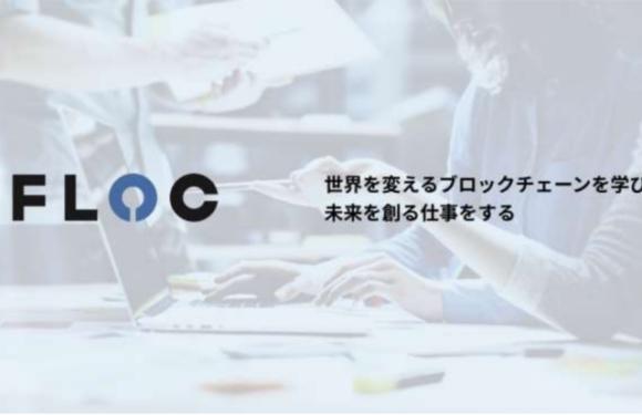 ブロックチェーン技術に特化した人材育成「FLOCブロックチェーン大学校」が開校